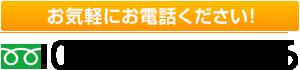 お電話フリーダイヤル0120-85-8886