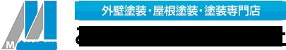 外壁塗装 屋根塗装 神奈川県横浜市旭区 みらいホーム株式会社