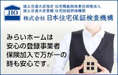 みらいホームは安心の登録事業者保険加入で万が一の時も安心です。